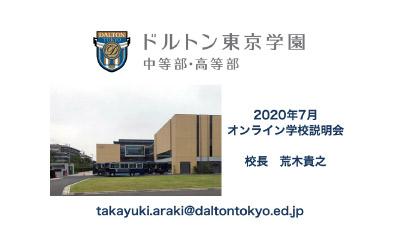 ドルトン東京学園 中等部・高等部