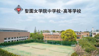 聖園女学院中学校・高等学校