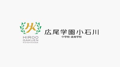 広尾学園小石川中学校・高等学校