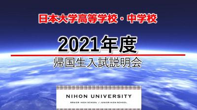 日本大学高等学校・日本大学中学校