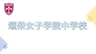 頌栄女子学院中学校高等学校