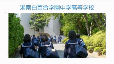 湘南白百合学園中学・高等学校