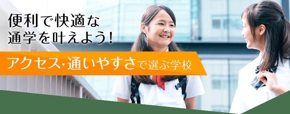 便利で快適な通学を叶えよう!アクセス・通いやすさで選ぶ学校