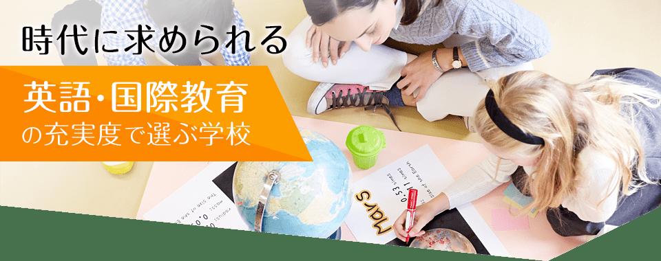 時代に求められる英語・国際教育の充実度で選ぶ学校