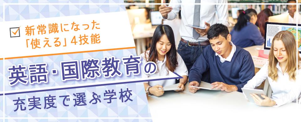 新常識になった「使える」4技能 英語・国際教育の充実度で選ぶ学校