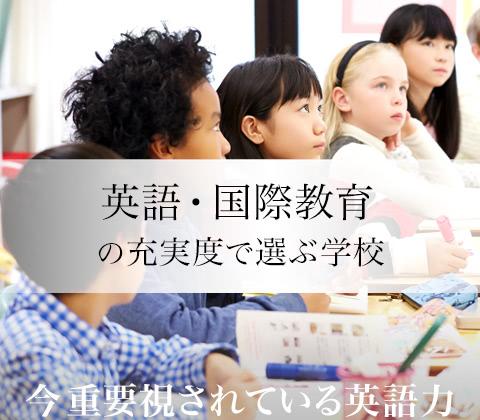 今重要視されている英語力 英語・国際教育の充実度で選ぶ学校