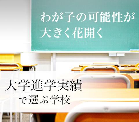 わが子の可能性が大きく花開く 大学進学実績で選ぶ学校