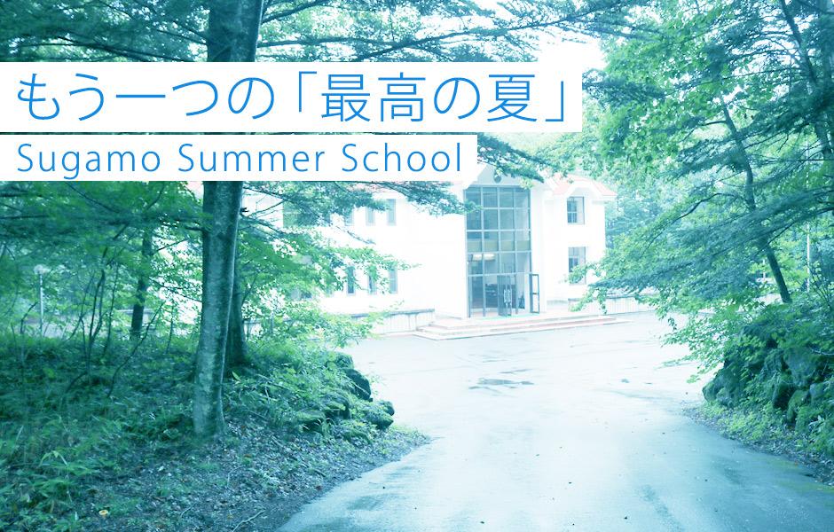 もう一つの「最高の夏」 Sugamo Summer School