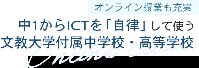 9月の入学式レポート&「オンライン授業の成功」「新制服」を校長が語る