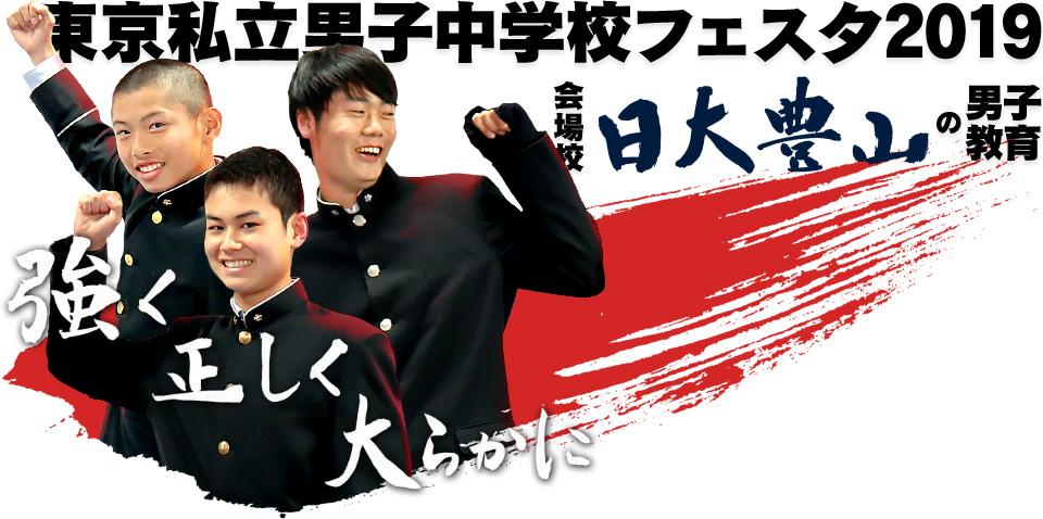 東京私立男子中学校フェスタ2019 会場校日大豊山の男子教育