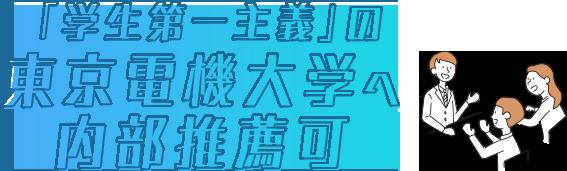 「学生第一主義」の東京電機大学へ内部推薦可