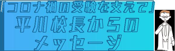 「コロナ禍の受験を支えて」平川校長からのメッセージ