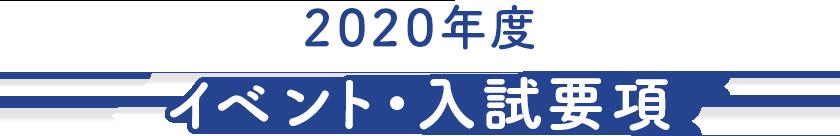 2020年度 イベント・入試要項