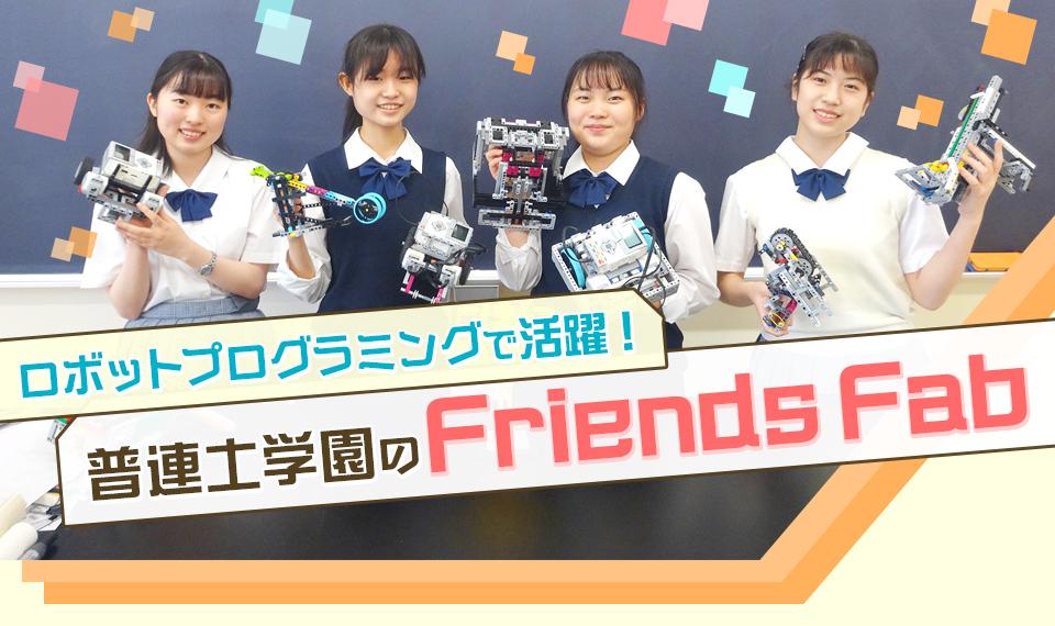 ロボットプログラミングで活躍! 普連土学園のFriends Fab