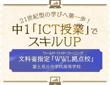 21世紀型の学びへ第一歩!中1「ICT授業」でスキルUP 文科省指定「WWL(ワールド・ワイド・ラーニング)拠点校」富士見丘中学校高等学校