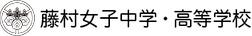藤村女子中学・高等学校公式サイト