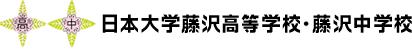 日本大学藤沢高等学校・藤沢中学校
