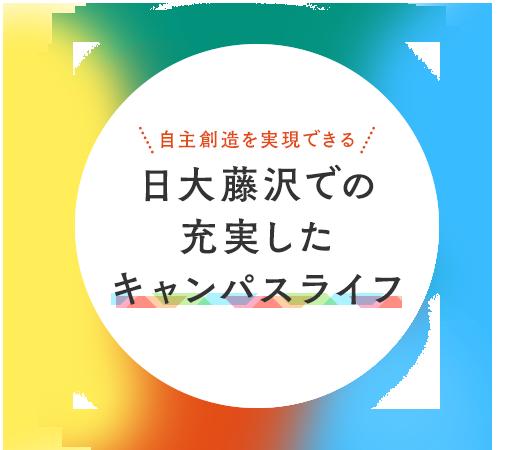 自主創造を実現できる 日大藤沢での充実したキャンパスライフ