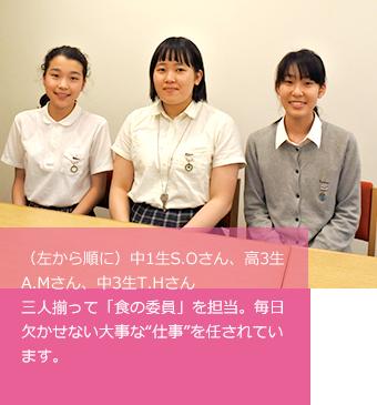 """(左から順に)中1生S.Oさん、高3生A.Mさん、中3生T.Hさん 三人揃って「食の委員」を担当。毎日欠かせない大事な""""仕事""""を任されています。"""