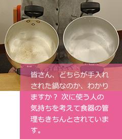 皆さん、どちらが手入れされた鍋なのか、わかりますか? 次に使う人の気持ちを考えて食器の管理もきちんとされています。