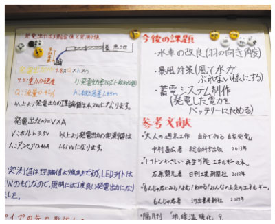 学業報告会での発表ポスター