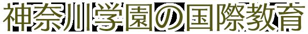 神奈川学園の国際教育