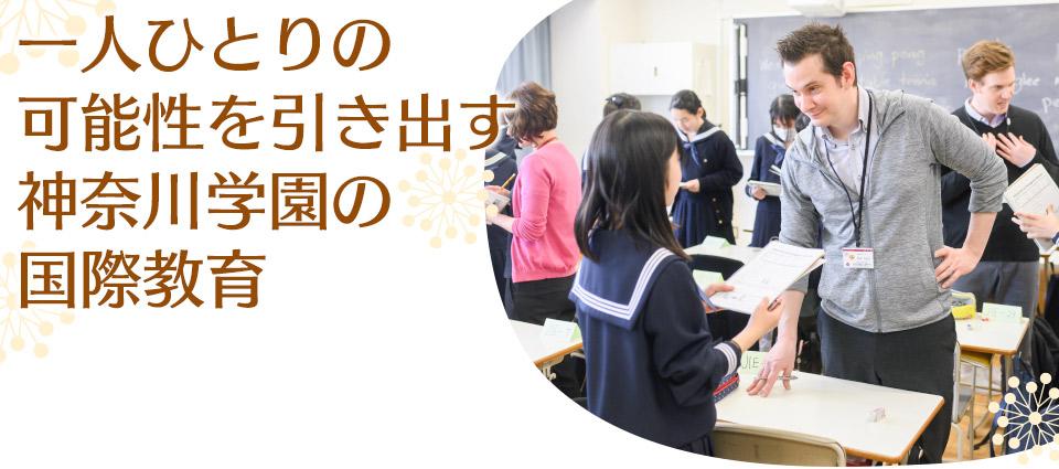 一人ひとりの可能性を引き出す神奈川学園の国際教育