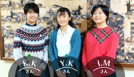 高2生のI.MさんとY.Kさん、高1生のK.Kさん