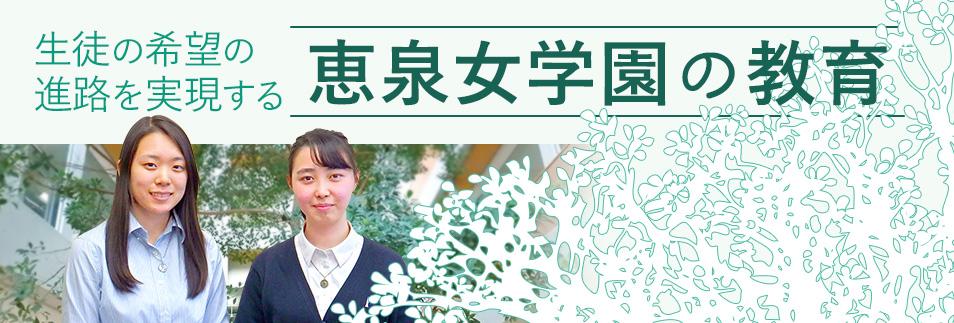 生徒の希望の進路を実現する恵泉女学園の教育