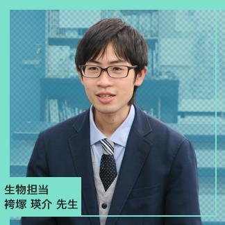 袴塚瑛介先生