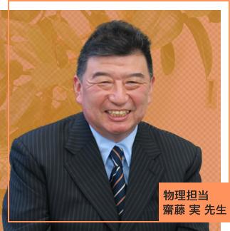 齋藤実先生