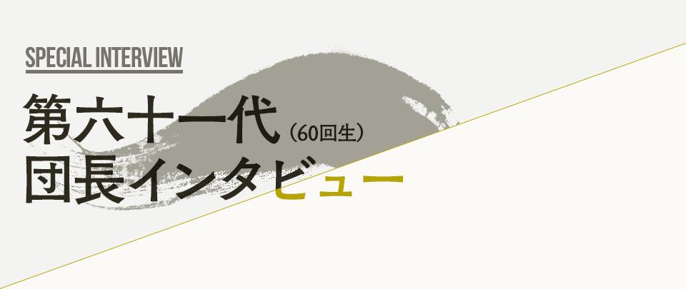 第六十一代(60回生)団長インタビュー