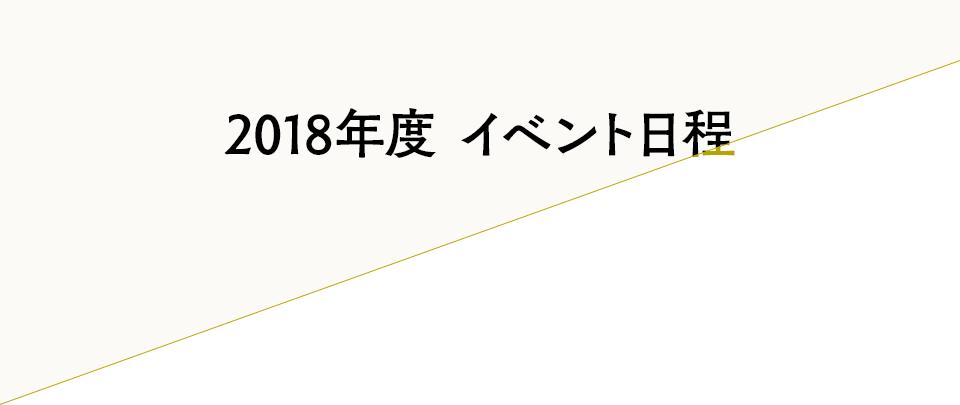 2018年度 イベント日程