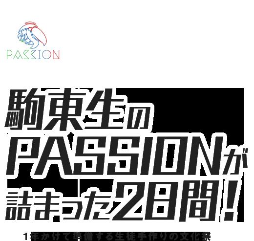 駒東生のPASSIONが詰まった2日間! 1年かけて準備する生徒手作りの文化祭