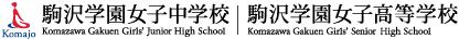 駒沢学園女子中学校・高等学校