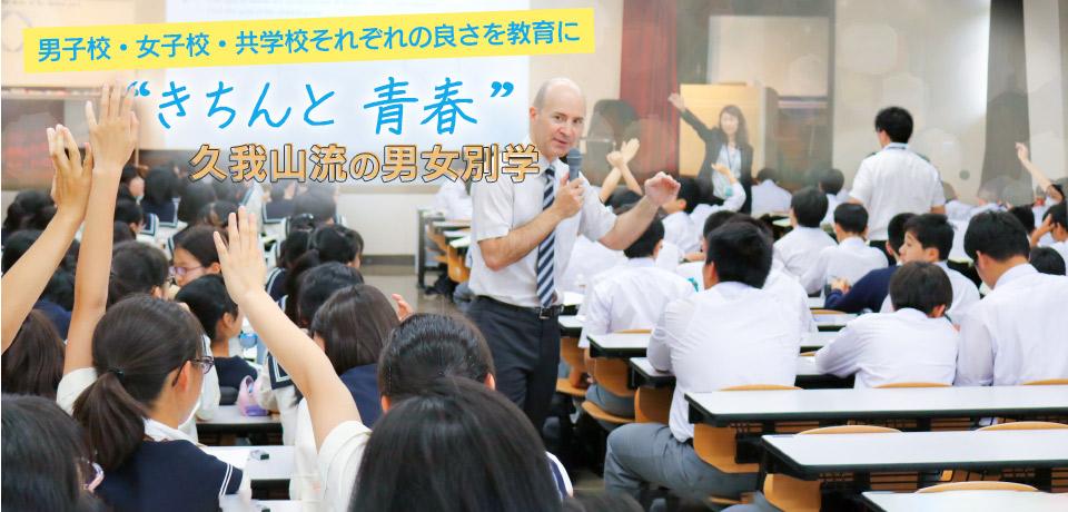"""男子校・女子校・共学校それぞれの良さを教育に """"きちんと 青春"""" 久我山流の男女別学"""