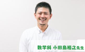 数学科 小田島裕之先生