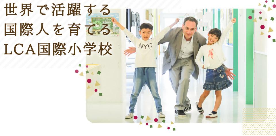 世界で活躍する国際人を育てる LCA国際小学校