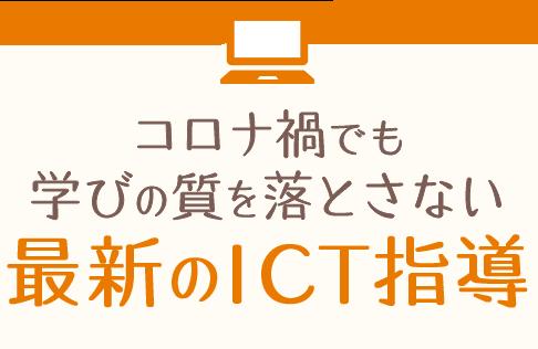 コロナ禍でも学びの質を落とさない最新のICT指導