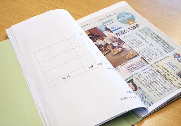 新聞の切り抜きが貼られた手作りの資料