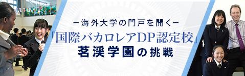 -海外大学の門戸を開く-「国際バカロレアDP認定校」茗渓学園の挑戦