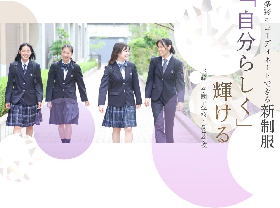 多彩にコーディネートできる新制服 「自分らしく」輝ける 三輪田学園中学校・高等学校