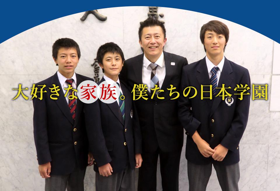 大好きな家族。僕たちの日本学園