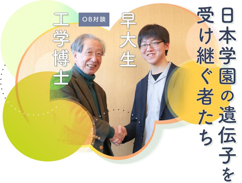工学博士早大生OB対談 日本学園の遺伝子を受け継ぐ者たち