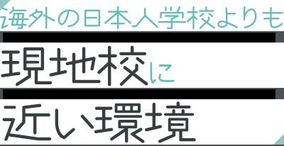 海外の日本人学校よりも現地校に近い環境