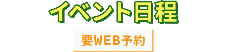 イベント日程 要WEB予約