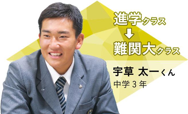 進学クラス⇒難関大クラス 宇草太一くん 中学3年