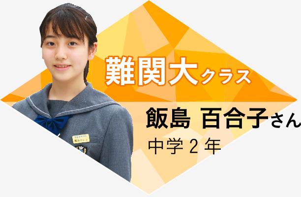 難関大クラス 飯島百合子さん 中学2年