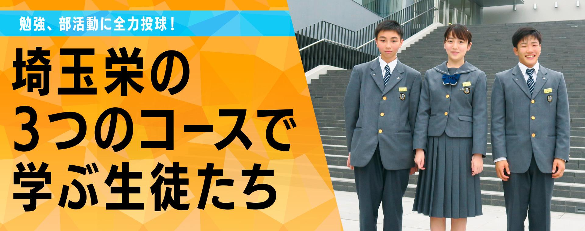 勉強、部活動に全力投球!埼玉栄の3つのコースで学ぶ生徒たち