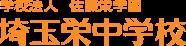 勉強、部活動に全力投球!埼玉栄の3つのコースで学ぶ生徒たち 埼玉栄中学校ロゴ